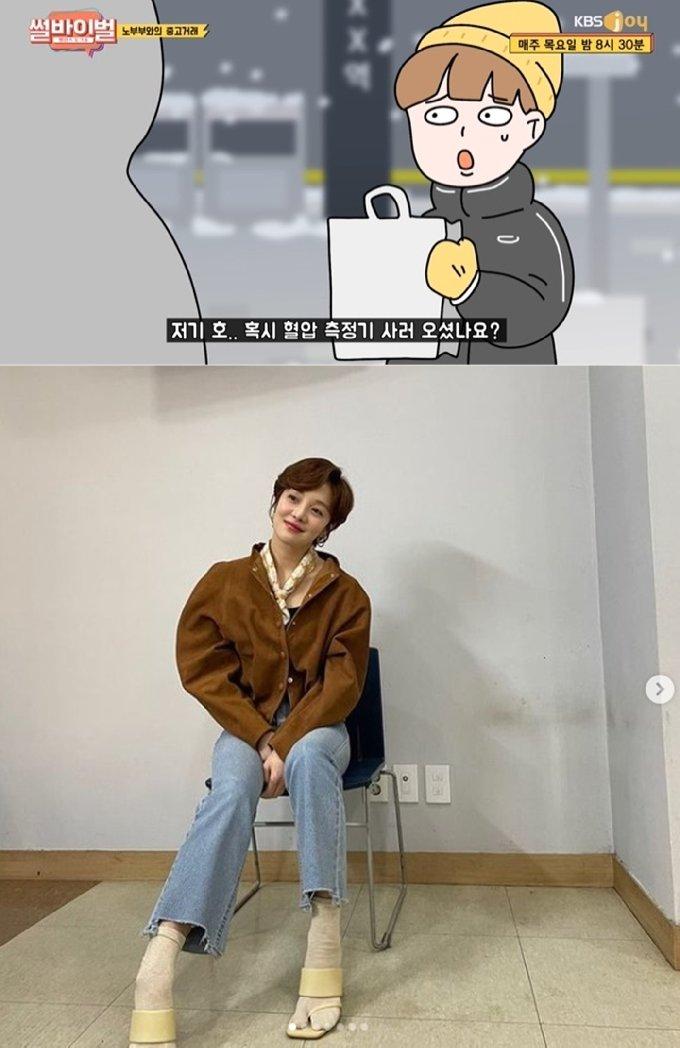 KBS Joy 예능 프로그램 '썰바이벌' 방송화면 갈무리 © 뉴스1