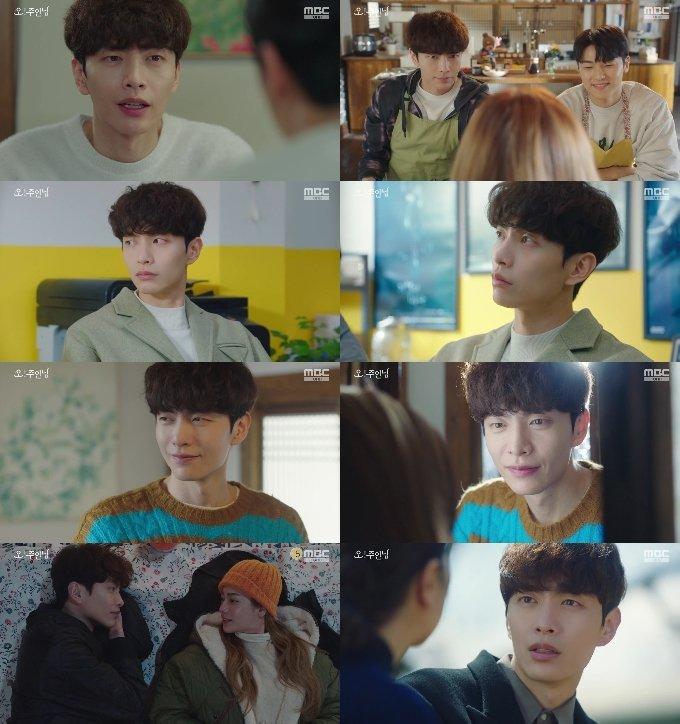 MBC 수목드라마 '오! 주인님' 방송 화면 캡처 © 뉴스1