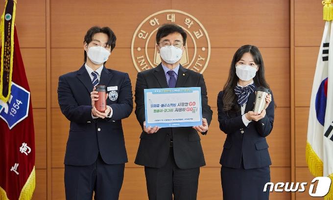 [사진] '플라스틱 제로 고고챌린지' 동참한 조명우 인하대 총장