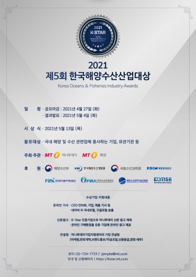 [알림]2021 제5회 한국해양수산산업대상 수상 기업 모집