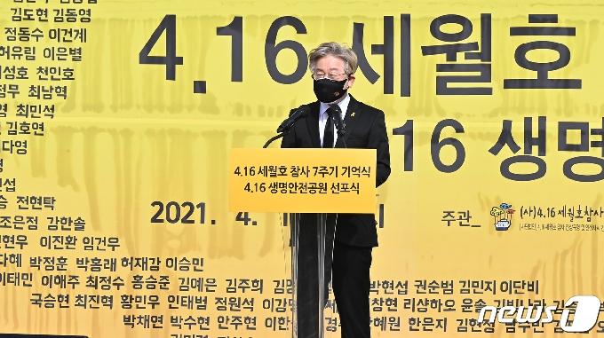 [사진] '세월호 7주기 기억식' 추도사하는 이재명 도지사
