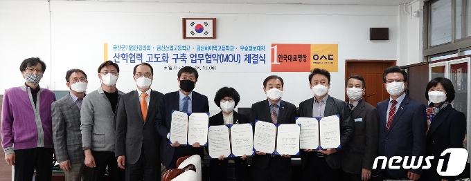 우송정보대-금산기업인협의회-산업고-하이텍고 산학협력 협약