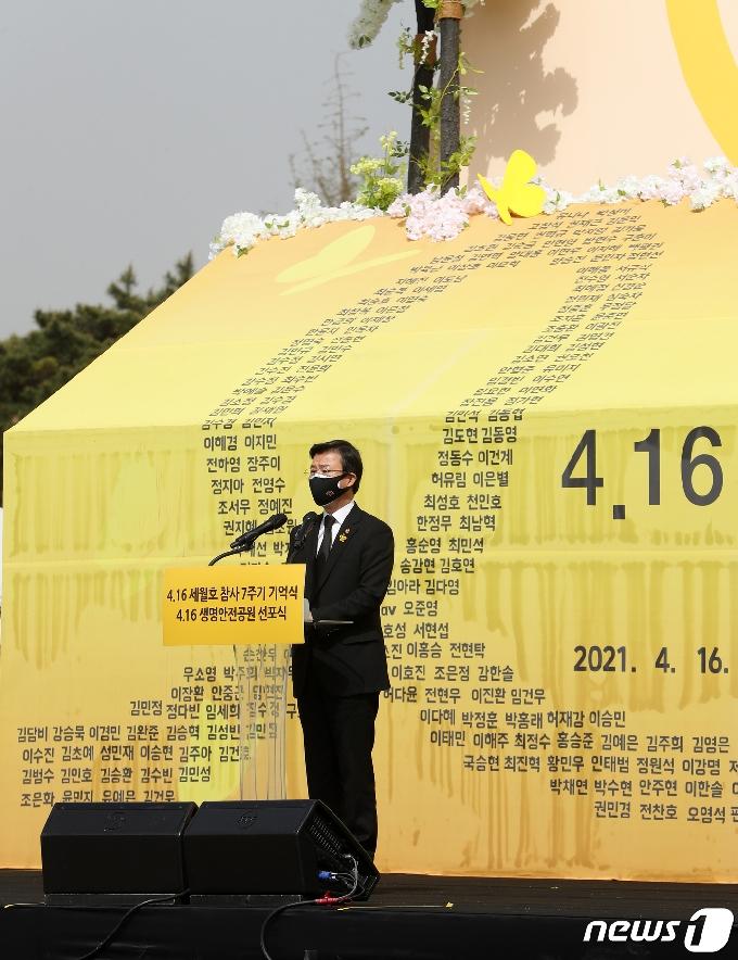 [사진] 세월호 참사 7주기 기억식, 추도사 하는 문성혁 장관