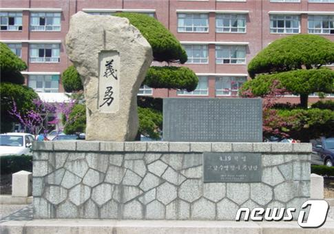 부산 경남공고, 4·19 혁명 기념일 맞아 '강수열 열사 추모제'