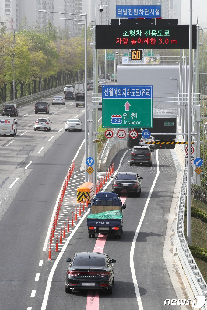 [사진] 신월여의지하도로 개통 첫날