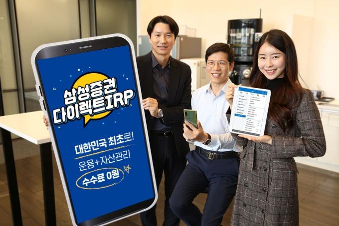 삼성증권, 파격적인 '수수료 없는 연금 계좌' 출시