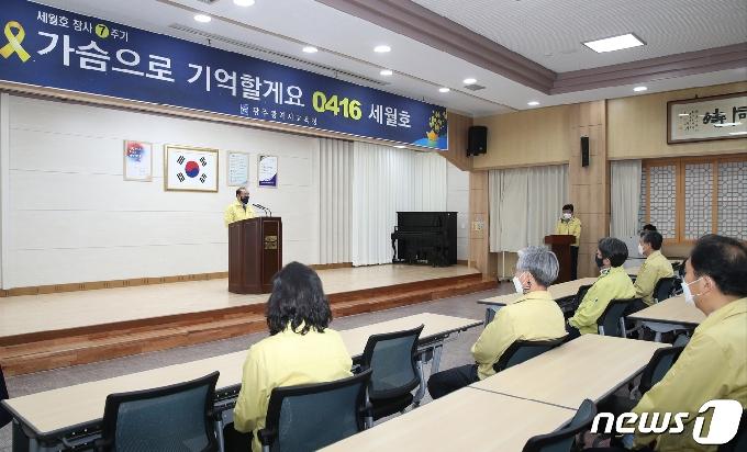 광주교육청 세월호 참사 7주기 추모행사…