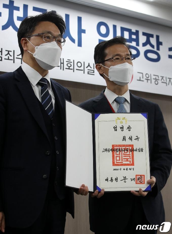 [사진] 공수처 신임 검사에 최석규