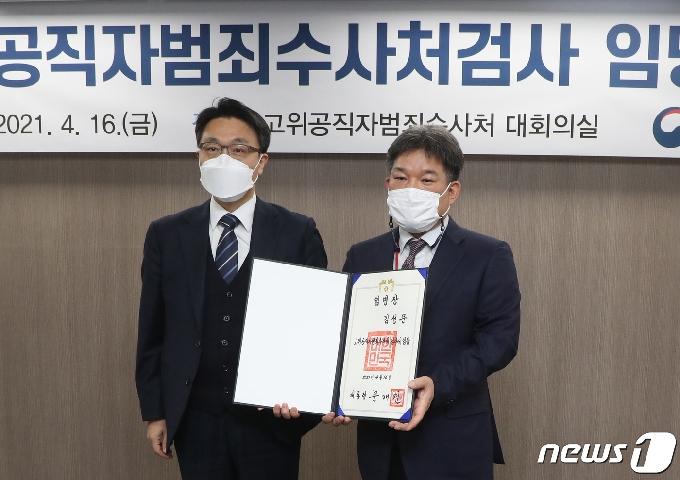 [사진] 김성문 공수처 부장검사 임명장 수여