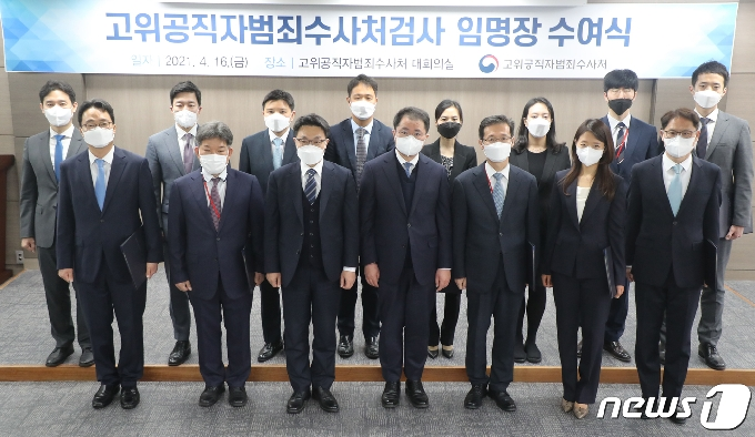 [사진] 공수처검사 임명장 수여식…'수사체제 전환'
