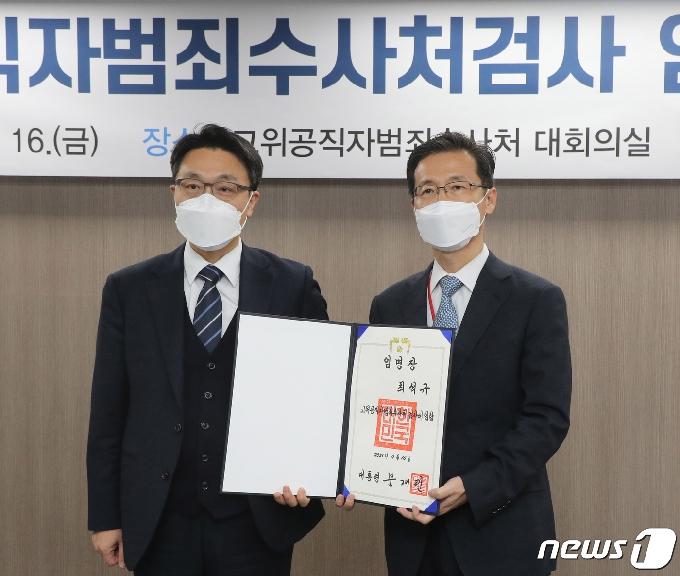 [사진] 최석규 공수처 부장검사 임명장 수여