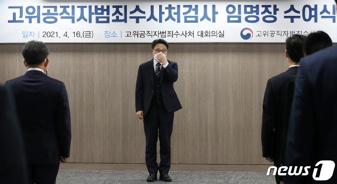 [사진] 공수처 검사 임명장 수여