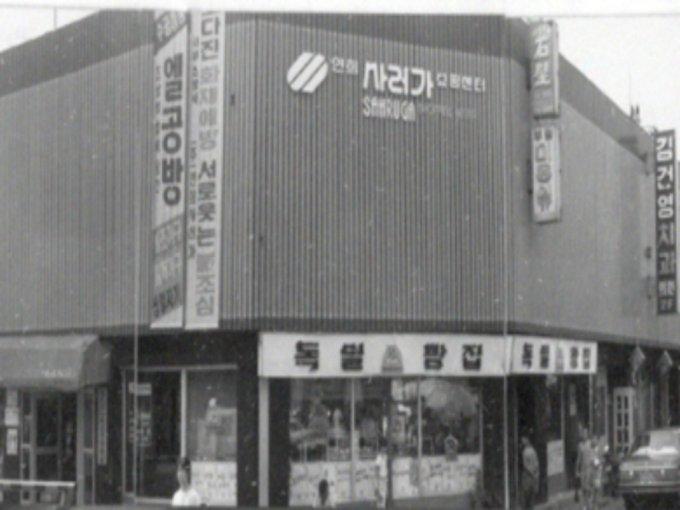 1975년 문을 연 '사러가 슈퍼마켓'의 모습. 2011년 리모델링으로 현재의 모습이 됐다./사진= 사러가 홈페이지 캡쳐