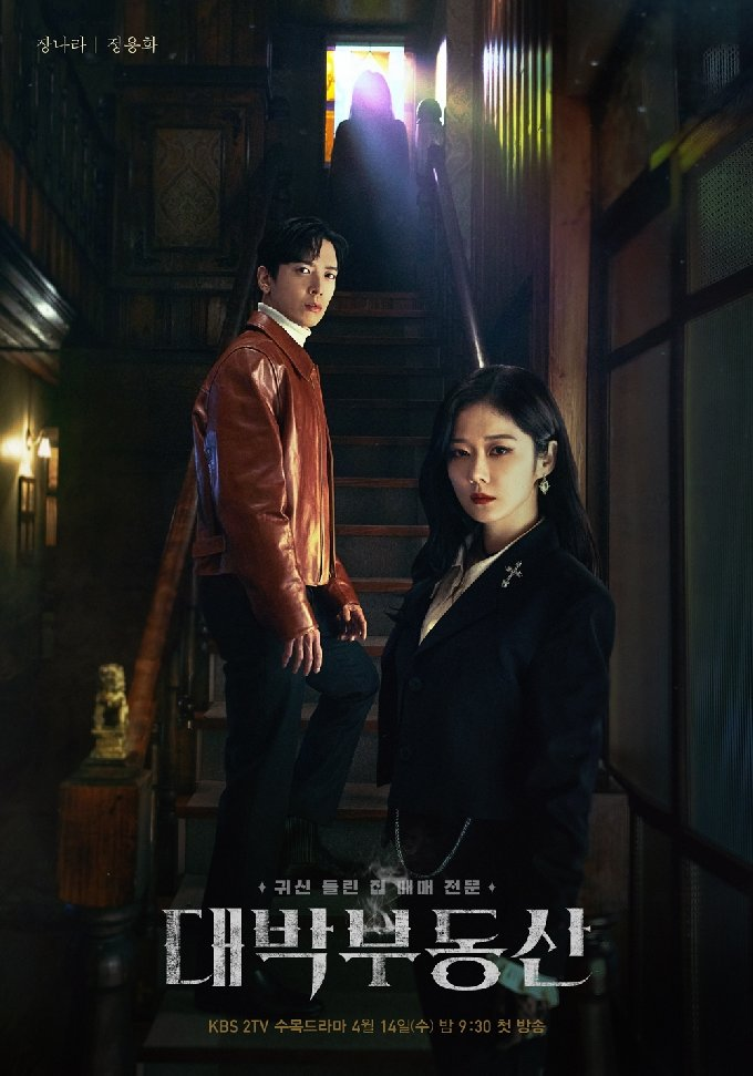 KBS 2TV '대박부동산' © 뉴스1