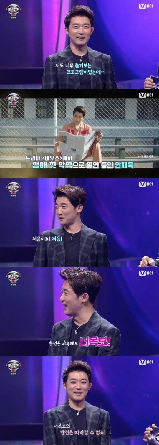 Mnet '너의 목소리가 보여 8' © 뉴스1