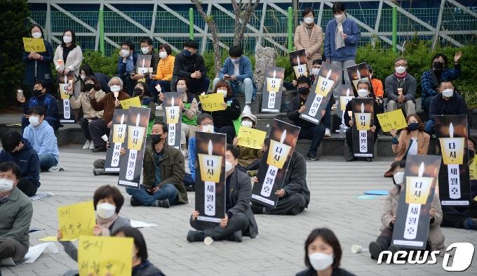 [사진] 세월호 참사 7주기 추념식