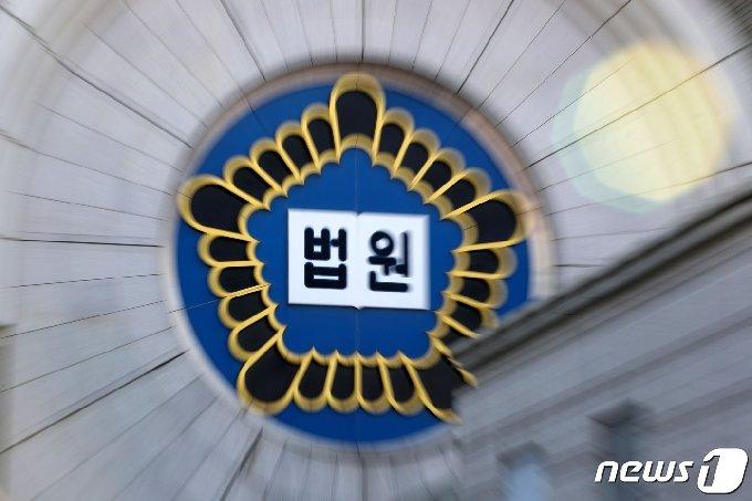 서울 서초동 서울중앙지방법원 모습.  2020.12.21/뉴스1 © News1 이광호 기자