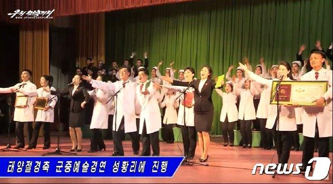 태양절 맞이 진행된 군중예술경연에 선발된 팀들.(우리민족끼리TV 갈무리)© 뉴스1