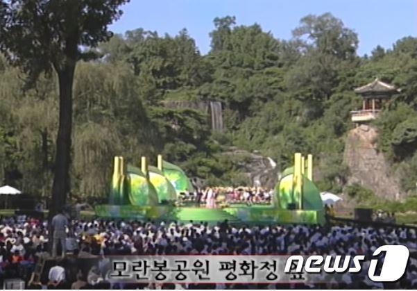 평양 모란봉 야외무대에서 열린 전국노래자랑.(KBS1 갈무리)© 뉴스1