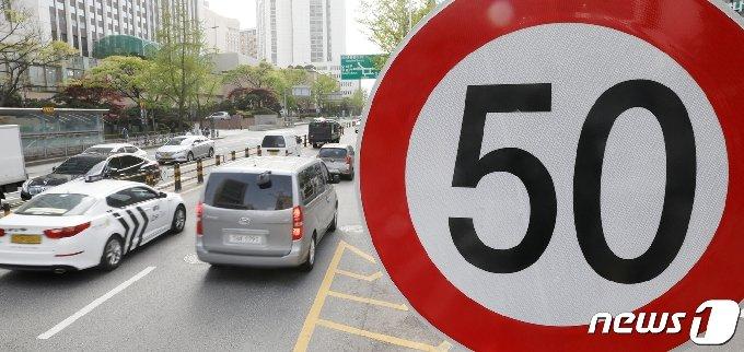 16일 서울 중구 을지로1가 사거리에 시속 50km 이하 주행을 알리는 속도 제한 표지판이 설치돼 있다. 2021.4.16/뉴스1 © News1 민경석 기자