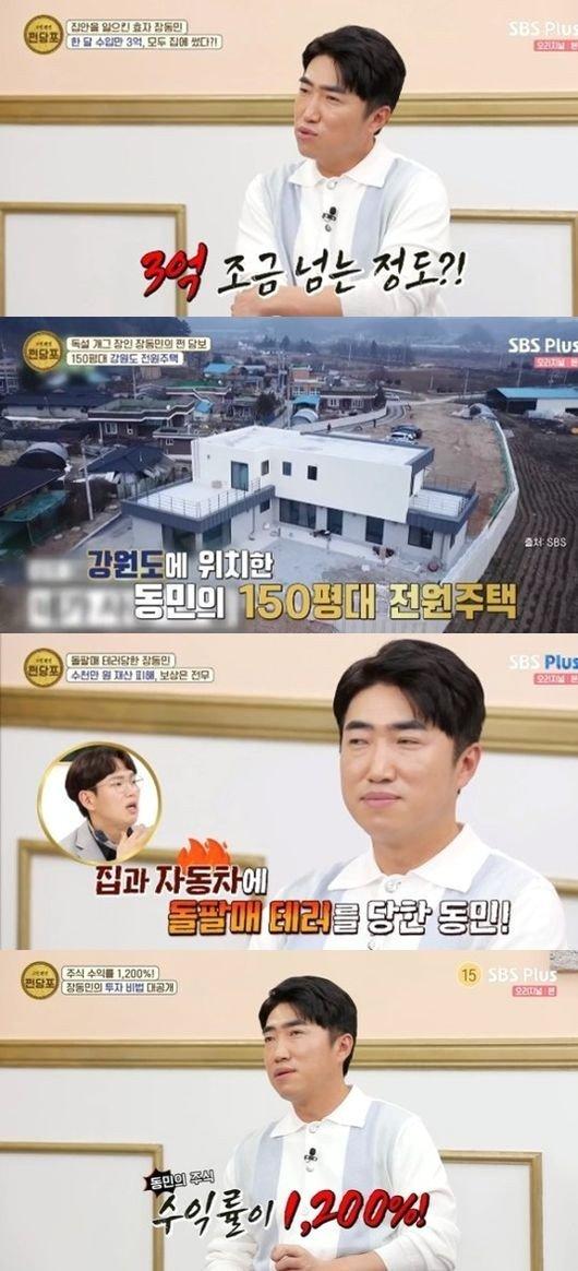 판잣집→150평 전원주택…개그맨 장동민 주식 수익률 13배