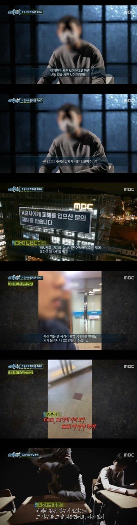 성범죄 논란에 휩싸인 A중사의 실체가 밝혀졌다. /사진=MBC '실화탐사대' 방송화면 캡처