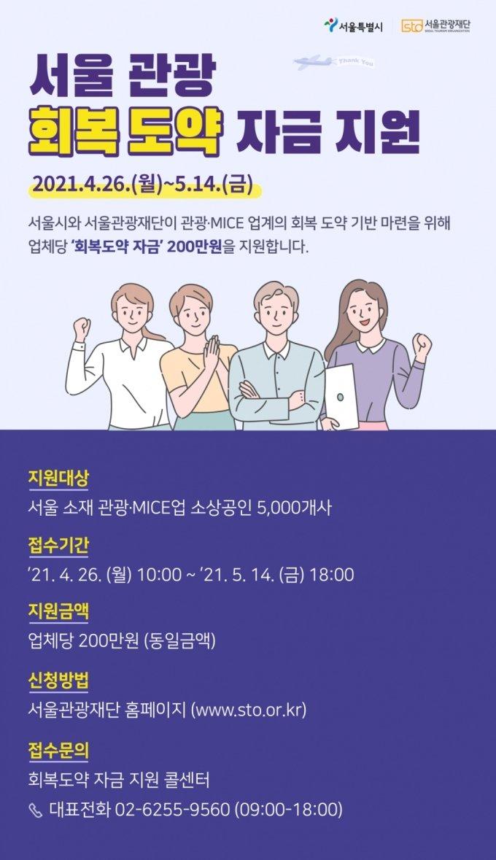 '5000개사에 총 100억'…서울시, 관광·MICE '최대 규모' 지원
