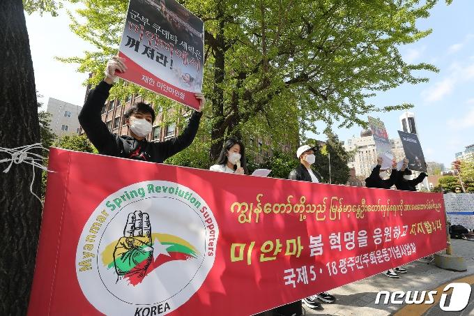 [사진] '미얀마 군부 쿠데타 즉각 중단하라'