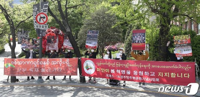 [사진] '미얀마 봄 혁명을 지지합니다'