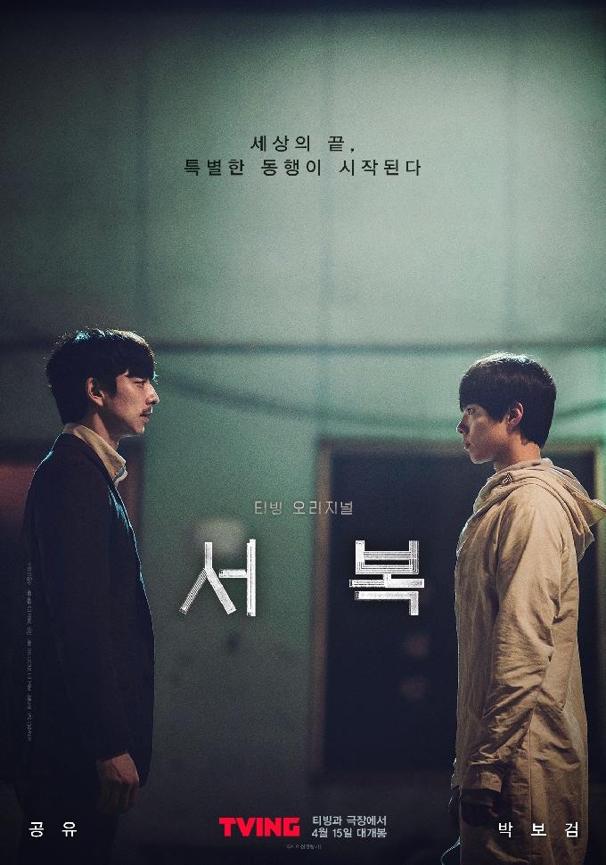 [Nbox] 공유·박보검 '서복' 7만명 동원 박스오피스 1위