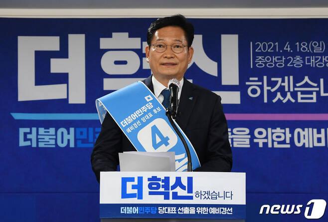 민주당 대표 '삼수'나선 송영길