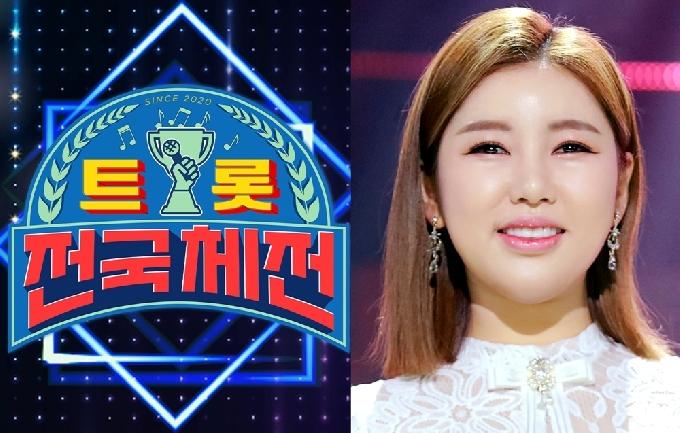 송가인 '전국트롯체전' 전국투어 콘서트 서울·광주 공연에 합류
