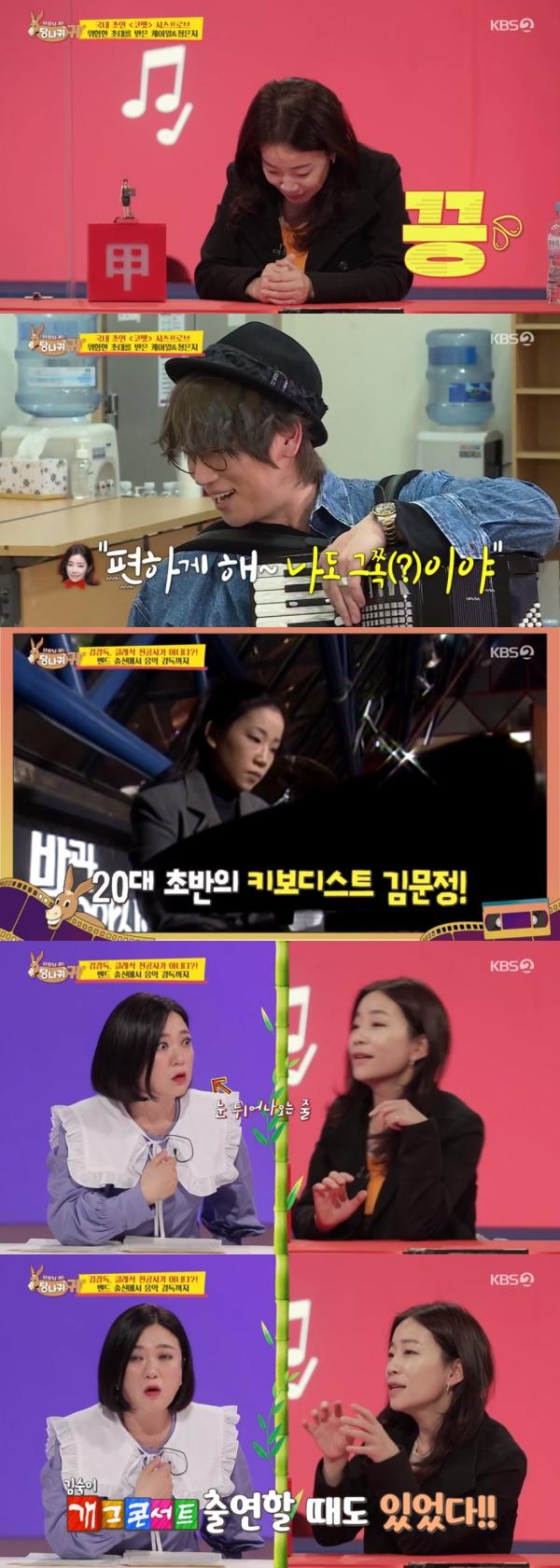 '당나귀 귀' 김문정