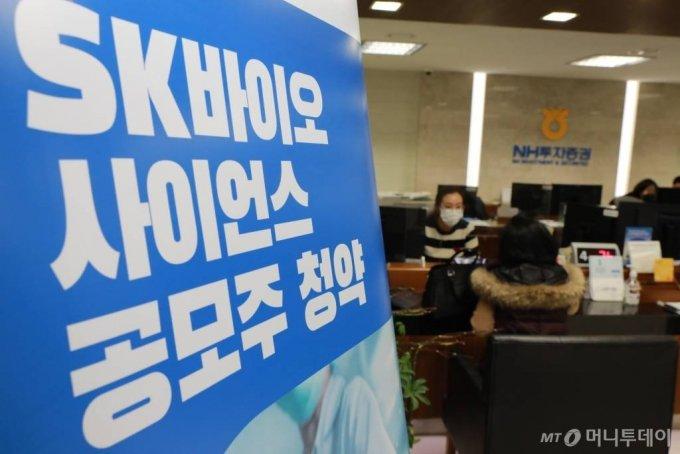 9일 NH투자증권 명동WM센터에서 SK바이오사이언스 공모주청약을 위해 투자자들이 계좌개설 등 상담을 하고 있다. /사진=NH투자증권 제공