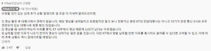 '월 8만원' KT 10기가 인터넷 속도 100메가?…대체 무슨 일이