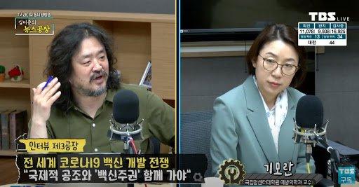 방송인 김어준씨와 기모란 청와대 방역기획관/사진=TBS