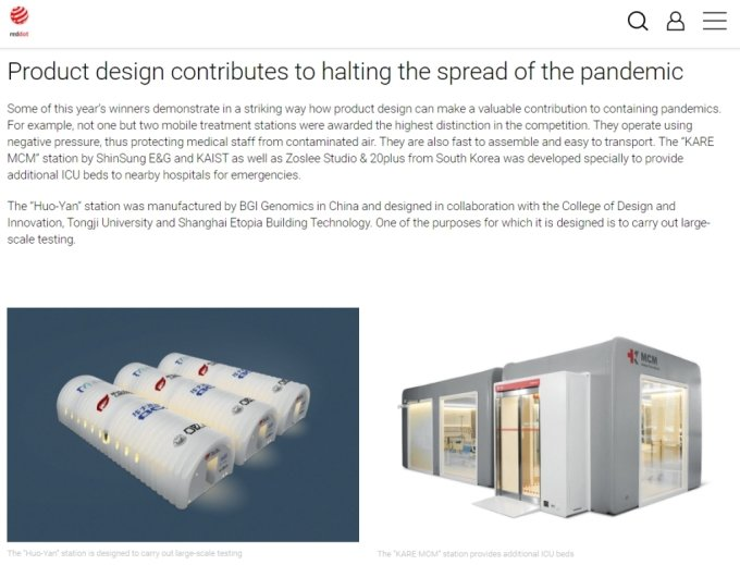 2021년 레드닷 어워드 제품 디자인 부문 수상작으로 소개된 이동형 음압병동(제품 사진 오른쪽). /사진=레드닷어워드 홈페이지