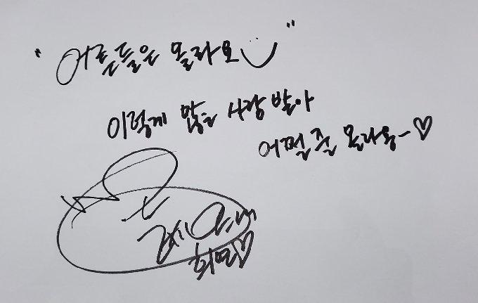 '어른들은 몰라요' 감독 및 배우 친필 감사 인사 © 뉴스1