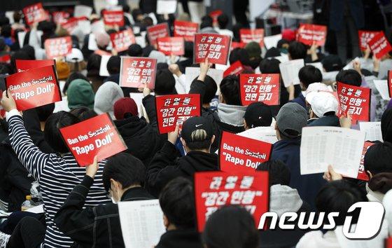 23일 오후 서울 종로구 청계천로에서 열린 리얼돌아웃 '제2차 리얼돌 전면 금지화 시위'에서 여성들이 구호를 외치고 있다.  / 사진 = 뉴스1