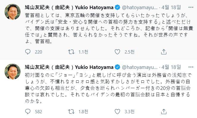 하토야마 유키오 전 일본 총리가 쓴 미일 정상회담 관련 트위터 글/사진=트위터 갈무리