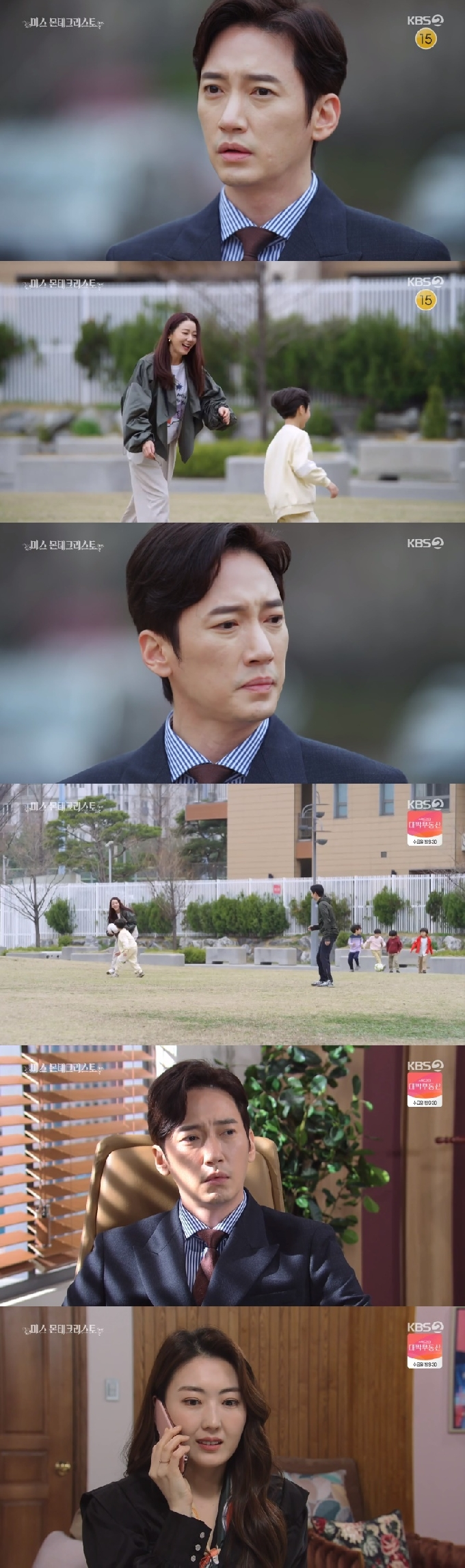 '미스 몬테크리스토' 이상보, 경성환 만난 이소연 목격…