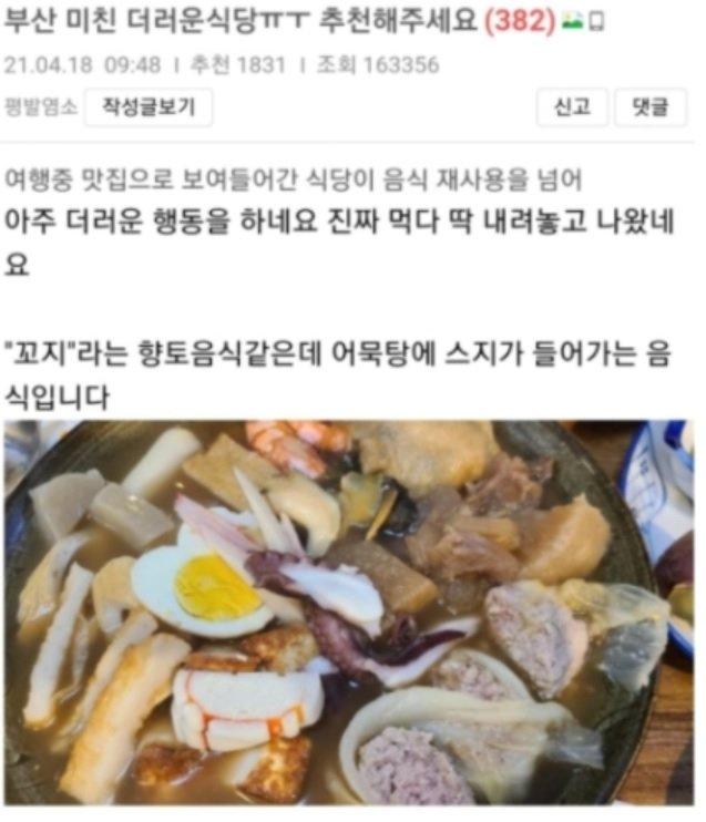 온라인 커뮤니티에 올라온 부산 전통식당 육수 재사용 관련 글 일부.