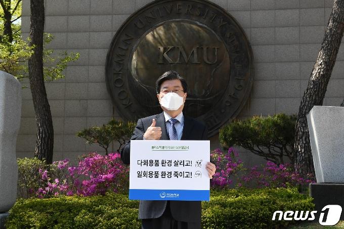 국민대, 플라스틱 줄이기 캠페인 '고고 챌린지' 동참