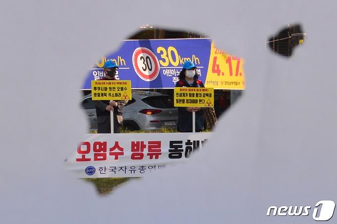 [사진] 日후쿠시마 원전 오염수 동해 배출 절대 안돼