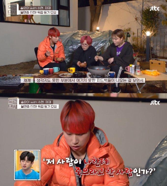 JTBC '독립만세' 캡처