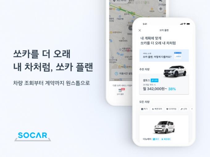 월단위 車구독 '쏘카 플랜' 새단장…70% 출퇴근·업무용