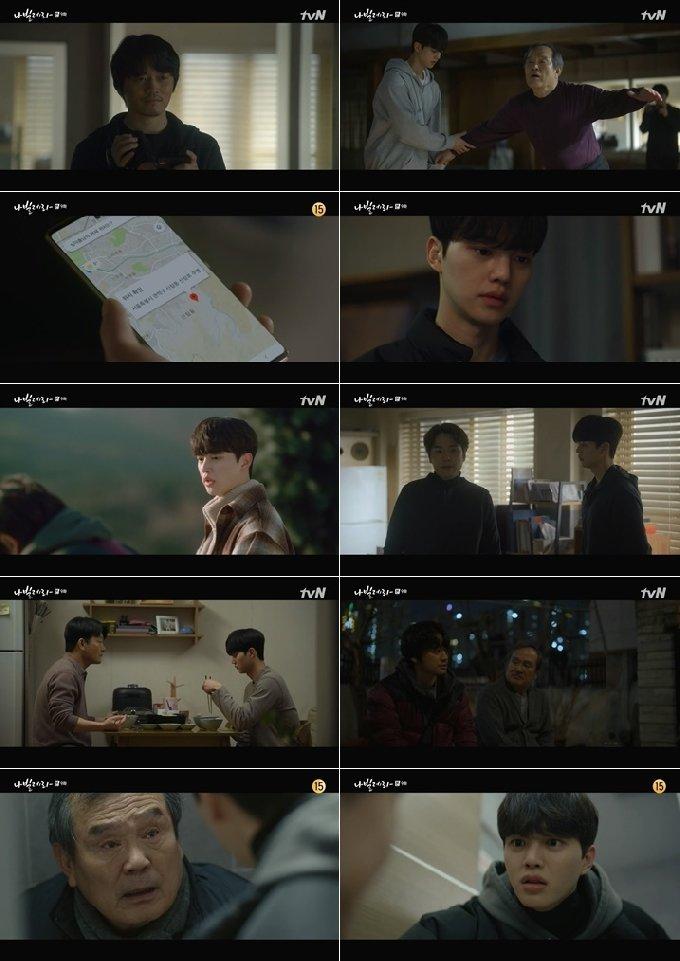 tvN '나빌레라' 방송 화면 갈무리 © 뉴스1