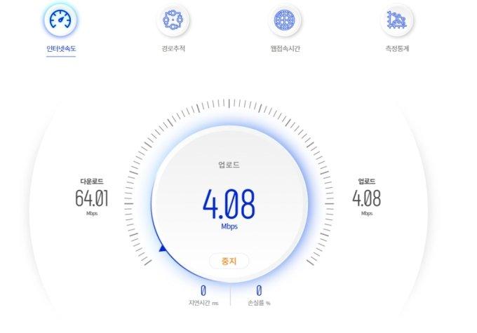NIA 인터넷 속도 측정 모습