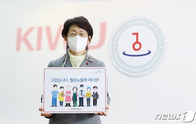 경인여대 박명순 총장, '필수노동자' 응원 캠페인 동참