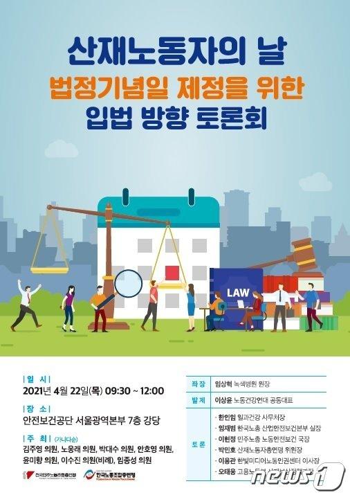 산재노동자의 날 법정기념일 제정을 위한 입법 방향 토론회 포스터(김주영의원실 제공)© 뉴스1